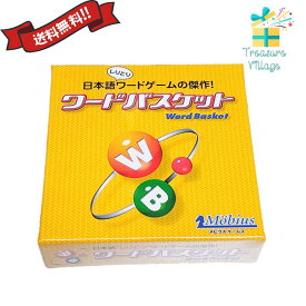 ボードゲーム カードゲーム ワードバスケット Word Basket 送料無料
