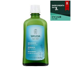 ヴェレダ ローズマリー バスミルク 200ml 最安値に挑戦 WELEDA 入浴剤・バスオイル