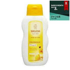ヴェレダ カレンドラ ベビーオイル(無香料) 200ml 最安値に挑戦 WELEDA ボディオイル