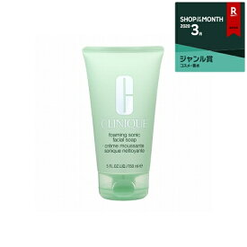 クリニーク フォーミング フェーシャル ソープ 150ml 最安値に挑戦 CLINIQUE 洗顔フォーム