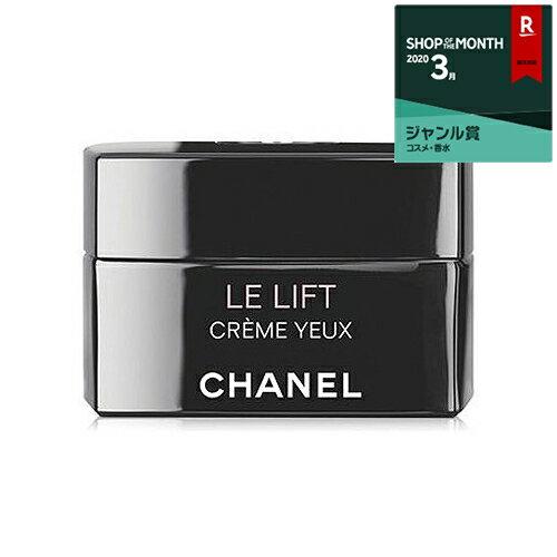 シャネル LE L クレーム ユー 15g/0.5oz【人気】【最安値に挑戦】【CHANEL】【アイケア】