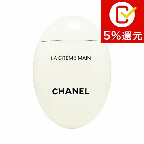 シャネル ラクレームマン 50ml【人気】【最安値に挑戦】【CHANEL】【ハンドクリーム】
