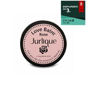 ジュリーク ラブバーム ローズ 15ml/0.5oz 最安値に挑戦 Jurlique ハンドクリーム