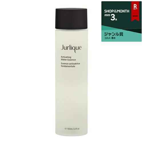 ジュリーク ハイドレイティングウォーターエッセンス 150ml【人気】【最安値に挑戦】【Jurlique】【化粧水】