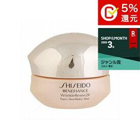 資生堂 ベネフィアンス Wレジスト24 インテンシブ アイコントアクリーム 15ml 最安値に挑戦 SHISEIDO アイケア