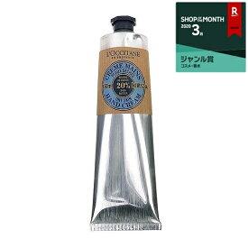ロクシタン シア ハンドクリーム 150ml【人気】【最安値に挑戦】【L'occitane】【ハンドクリーム】