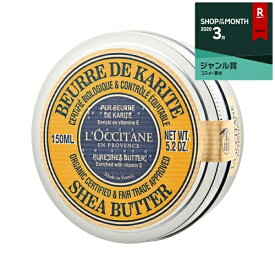 1500円クーポン配布★ロクシタン シアバター 150ml/5.2oz 最安値に挑戦 L'occitane オールインワン
