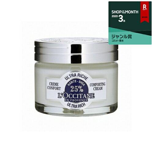 ロクシタン シア エクストラクリーム リッチ 50ml【人気】【最安値に挑戦】【L'occitane】【デイクリーム】
