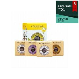 ロクシタン シアソープ カルテット 100gx4個【人気】【最安値に挑戦】【L'occitane】【ボディ用せっけん】