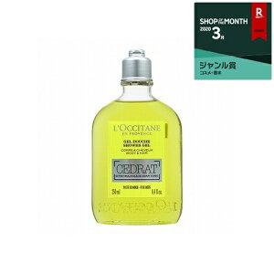 ロクシタン セドラ シャワージェル  250ml【人気】【最安値に挑戦】【L'occitane】【ボディソープ】