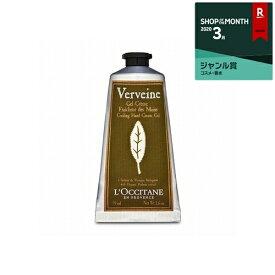 ロクシタン ヴァーベナ アイスハンドクリーム 75ml【人気】【最安値に挑戦】【L'occitane】【ハンドクリーム】