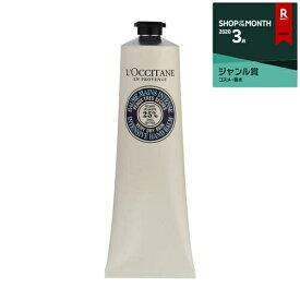 ロクシタン シア ザ バーム 150ml【人気】【最安値に挑戦】【L'occitane】【ハンドクリーム】
