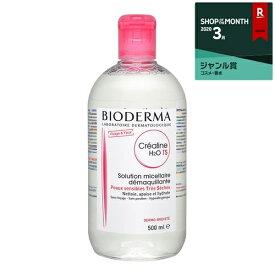 ビオデルマ クレアリヌ (サンシビオ) TS H2O ソリューションミスレール(乾燥肌) 500ml 最安値に挑戦 BIODERMA リキッドクレンジング