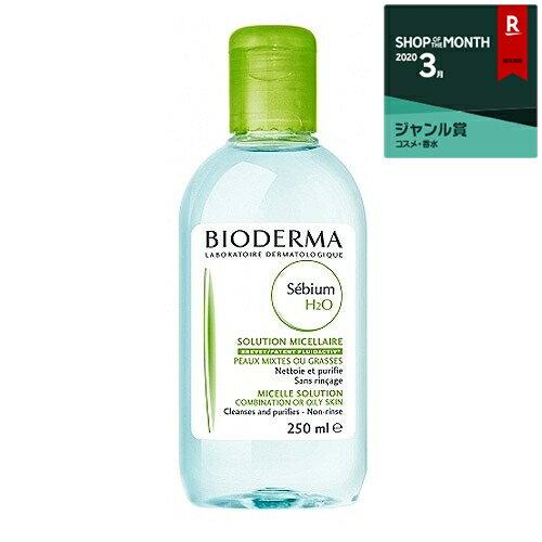 ビオデルマ セビウムH2O 250ml【人気】【最安値に挑戦】【BIODERMA】【リキッドクレンジング】