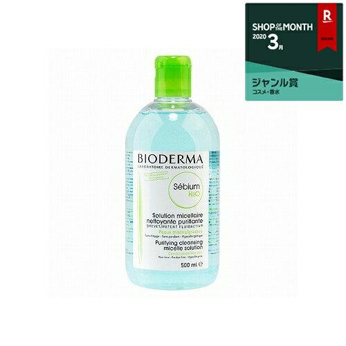 ビオデルマ セビウムH2O 500ml【人気】【最安値に挑戦】【BIODERMA】【リキッドクレンジング】