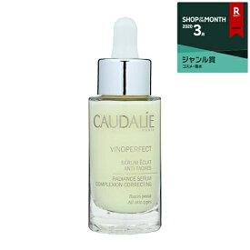 コーダリー ヴィノパーフェクトラディアンスセラム 30ml 最安値に挑戦 CAUDALIE 美容液