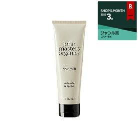 ジョンマスターオーガニック R&Aヘアミルク N(ローズ&アプリコット) 118ml 最安値に挑戦 John Masters Organics ヘアワックス・クリーム