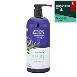 アバロンオーガニクス スカルプシャンプーBBビオチンB  946ml 最安値に挑戦  Avalon Organics  シャンプー