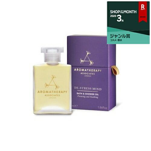 アロマセラピーアソシエイツ ディ・ストレス マインド バスアンドシャワーオイル 55ml【人気】【最安値に挑戦】【Aromatherapy Associates】【入浴剤・バスオイル】