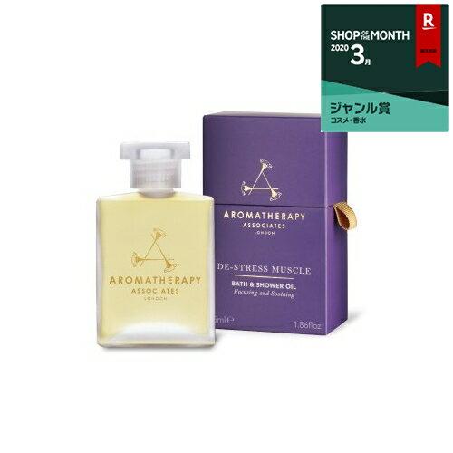 アロマセラピーアソシエイツ ディ・ストレス マッスル バスアンドシャワーオイル 55ml【人気】【最安値に挑戦】【Aromatherapy Associates】【入浴剤・バスオイル】
