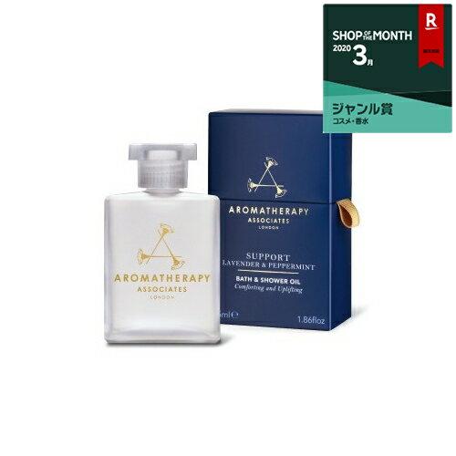 アロマセラピーアソシエイツ サポート カーミング バスアンドシャワーオイル 55ml【人気】【最安値に挑戦】【Aromatherapy Associates】【入浴剤・バスオイル】