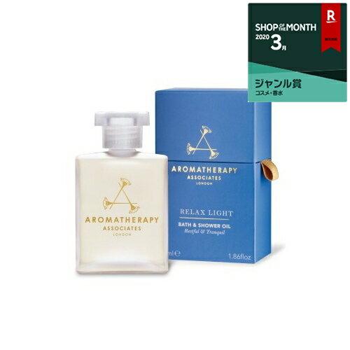アロマセラピーアソシエイツ リラックス ライトリラックス バスアンドシャワーオイル 55ml【人気】【最安値に挑戦】【Aromatherapy Associates】【入浴剤・バスオイル】