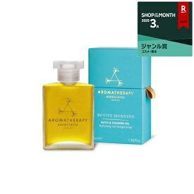 アロマセラピーアソシエイツ リバイブ モーニング バスアンドシャワーオイル 55ml【人気】【最安値に挑戦】【Aromatherapy Associates】【入浴剤・バスオイル】