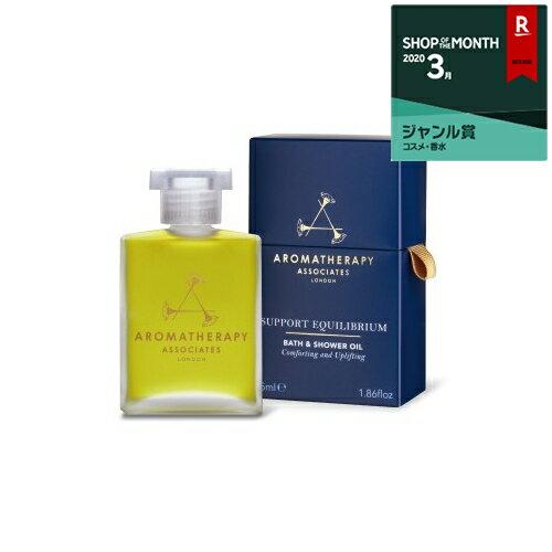 アロマセラピーアソシエイツ サポート エクイリブリアム バスアンドシャワーオイル 55ml【人気】【最安値に挑戦】【Aromatherapy Associates】【入浴剤・バスオイル】