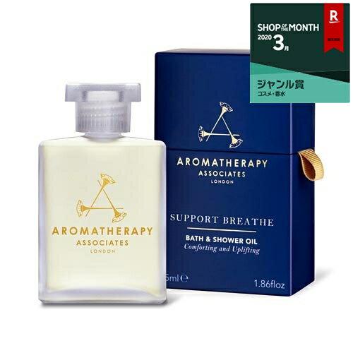 アロマセラピーアソシエイツ サポート ブリーズ バスアンドシャワーオイル 55ml【人気】【最安値に挑戦】【Aromatherapy Associates】【入浴剤・バスオイル】