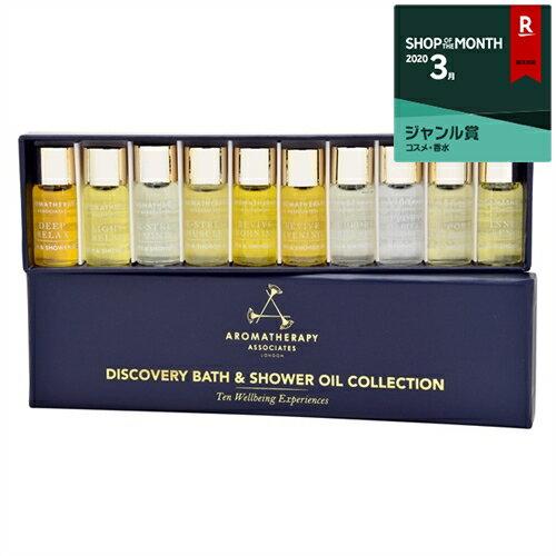 アロマセラピーアソシエイツ ミニチュアバスオイルコレクション 3mlx10【人気】【最安値に挑戦】【Aromatherapy Associates】【入浴剤・バスオイル】