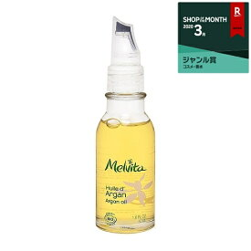 メルヴィータ ビオオイル アルガンオイル 1個 50mlx1個【人気】【最安値に挑戦】【Melvita】【フェイスオイル】