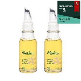 メルヴィータ ビオオイル アルガンオイル お得な2個セット 50mlx2個 最安値に挑戦 Melvita フェイスオイル