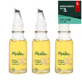 メルヴィータ ビオオイル アルガンオイル とってもお得な3個セット 50mlx3個【人気】【最安値に挑戦】【Melvita】【フェイスオイル】
