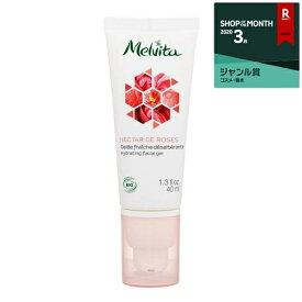 メルヴィータ ネクターデローズ モイスチャージェル 40ml 最安値に挑戦 Melvita 美容液