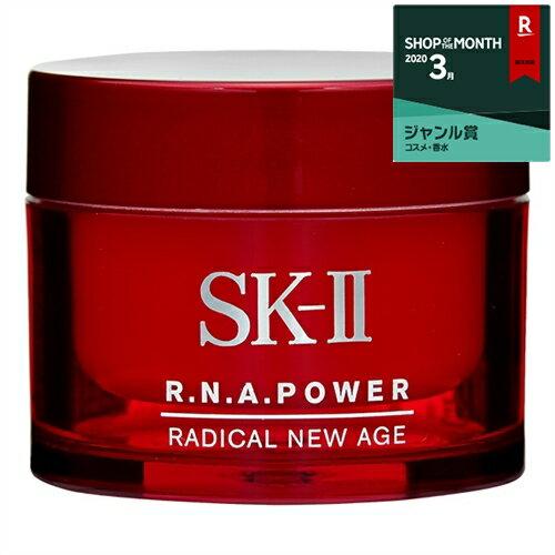 エスケーツー(SK-II/SK2) R.N.A. パワー ラディカル ニュー エイジ 15g(ミニサイズ)【人気】【最安値に挑戦】【乳液】