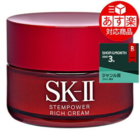 《あす楽対応》エスケーツー(SK-II/SK2) ステムパワー リッチ クリーム 50g《時間指定不可》 最安値に挑戦 デイクリーム