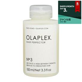 オラプレックス ホームケア(NO.3) 100ml【人気】【最安値に挑戦】【Olaplex】【ヘアエッセンス】
