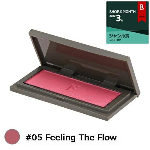 スリー チーキーシークブラッシュ #05 Feeling The Flow 4g【人気】【最安値に挑戦】【THREE】【パウダーチーク】