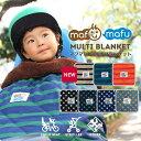 NEW COLOR【mafumafu】Multi Blanket「マフマフ」マルチブランケット(チャイルドシート/子乗せ/ベビーカー/自転車/防寒マフ/フットマ...