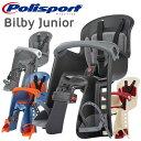 【送料無料】Bilby Junior Front Mounting ビルビー ジュニア(前乗せ・ステム取付タイプ)自転車 チャイルドシート…