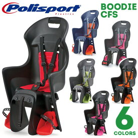 Polisport BABY SEAT BOODIE CFS ブーディーCFS(後乗せ・キャリア取付タイプ)自転車 チャイルドシート(子供乗せ) Polisport(ポリスポート)【送料無料】