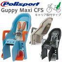 【NEWカラー!】Guppy MAXI CFS グッピー・マキシ CFS(後乗せ・キャリア取付タイプ)自転車 チャイルドシート(子供乗せ) Polisport(...