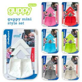 Guppy MINI専用 スタイリングセット(アームレスト + フットレスト + フットストラップ)自転車 チャイルドシート(子供乗せ) Polisport(ポリスポート グッピー)
