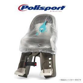 Polisport Rain Cover for Front seat ポリスポートフロントシート専用レインカバー(前乗せ)自転車 チャイルドシート(子供乗せ) Polisport(ポリスポート)