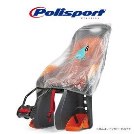 Polisport Rain Cover for Rear seat ポリスポートリアシート専用レインカバー(後乗せ)自転車 チャイルドシート(子供乗せ) Polisport(ポリスポート)