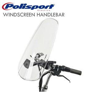 【送料無料】Polisport Windscreen Handlebar(ウィンドスクリーン・ハンドルバー取付用)自転車 チャイルドシート(子供乗せ) Polisport(ポリスポート)