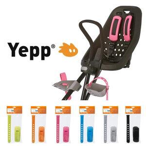 Yepp Shoulder pads + feet strapst イエップ・ショルダーパッド+フットストラップ 自転車 チャイルドシート(子供乗せ)