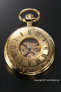 ラポート 懐中時計 PW56 RAPPORT (ポケットウォッチ) 手巻き デミハンター(フタつき) ハーフスケルトン