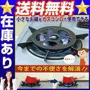 【 ちいさな五徳】 五徳 厨房機器 調理機器 補助器具 耐熱セラミックス 耐熱陶器 簡単設置 不便 送料無料