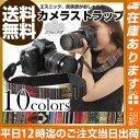 【 カメラストラップ民族調 10種】おしゃれなカメラストラップ エスニック カメラストラップ 一眼レフ 民族調 10種類 …